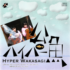 Wakasagi_2nd_2
